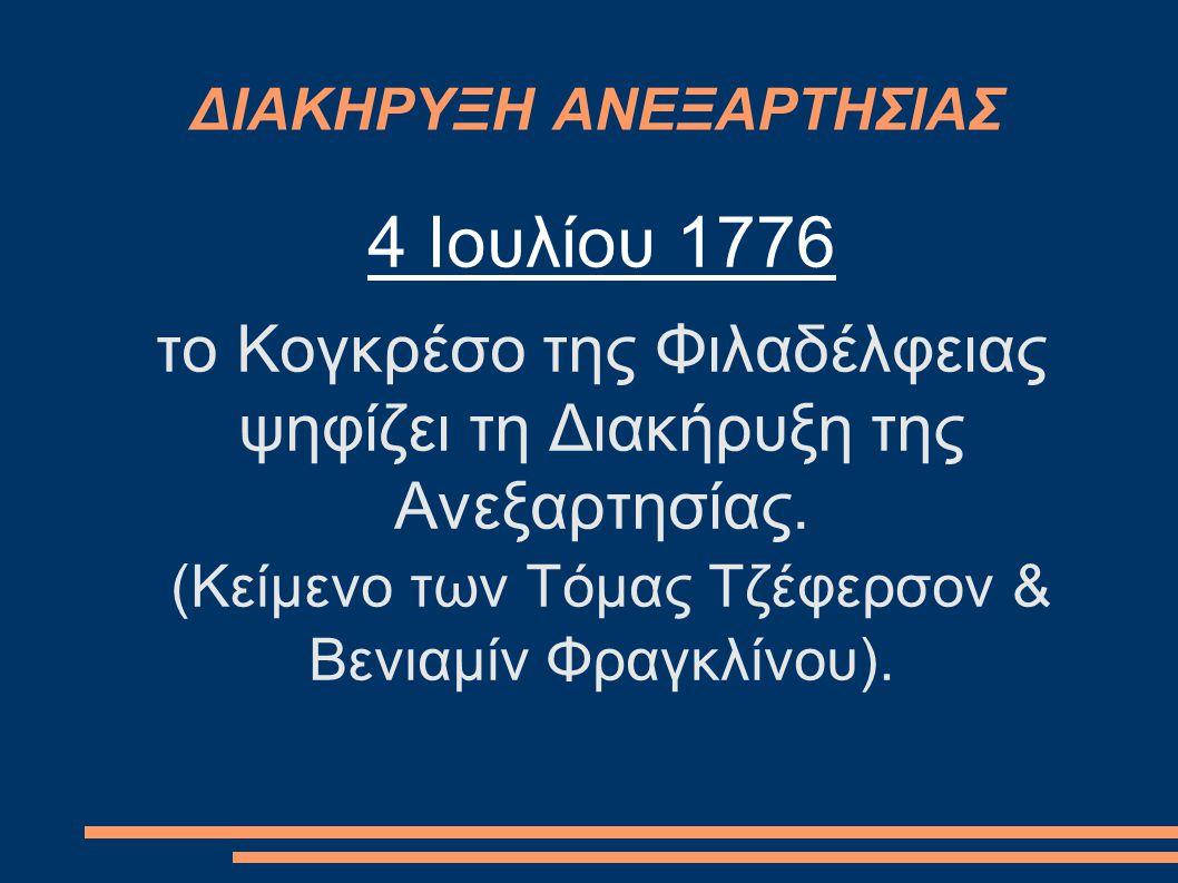 ΔΙΑΚΗΡΥΞΗ ΑΝΕΞΑΡΤΗΣΙΑΣ 4 Ιουλίου 1776 το Κογκρέσο της Φιλαδέλφειας ψηφίζει τη Διακήρυξη της Ανεξαρτησίας.