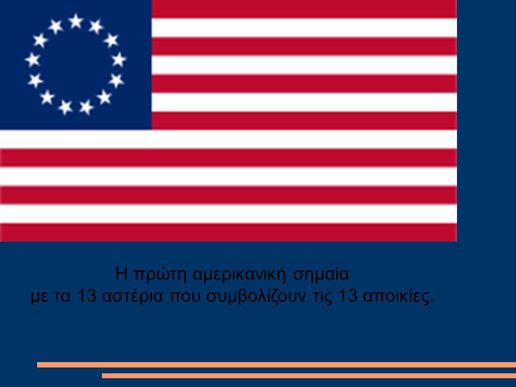 Η πρώτη αμερικανική σημαία με τα 13 αστέρια που συμβολίζουν τις 13 αποικίες.