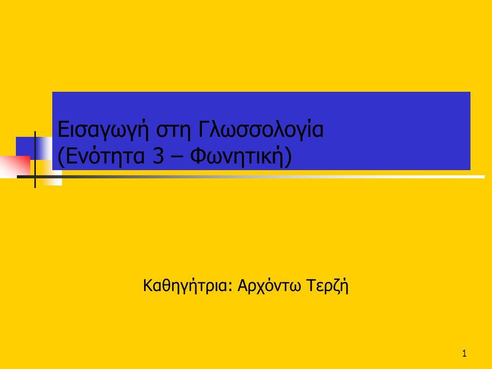 1 Εισαγωγή στη Γλωσσολογία (Ενότητα 3 – Φωνητική) Καθηγήτρια: Αρχόντω Τερζή