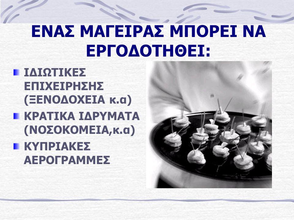 ΕΝΑΣ ΜΑΓΕΙΡΑΣ ΜΠΟΡΕΙ ΝΑ ΕΡΓΟΔΟΤΗΘΕΙ: ΙΔΙΩΤΙΚΕΣ ΕΠΙΧΕΙΡΗΣΗΣ (ΞΕΝΟΔΟΧΕΙΑ κ.α) ΚΡΑΤΙΚΑ ΙΔΡΥΜΑΤΑ (ΝΟΣΟΚΟΜΕΙΑ,κ.α) ΚΥΠΡΙΑΚΕΣ ΑΕΡΟΓΡΑΜΜΕΣ