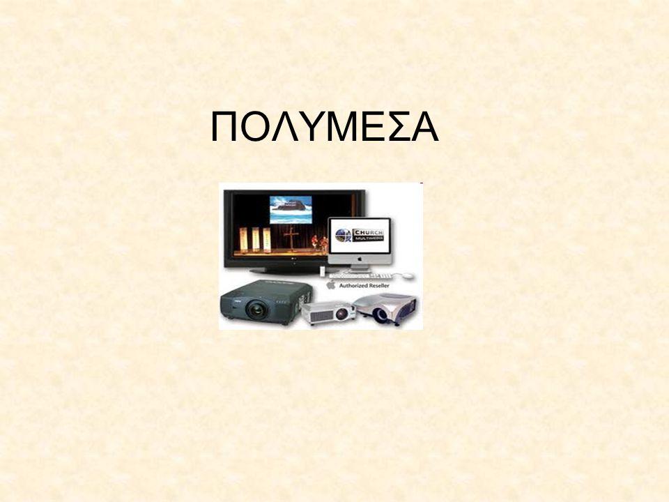 Τι είναι Πολυμέσα; (Ι) Για έναν πωλητή υπολογιστών: Ένα PC με Sound Card, DVD-ROM drive, μεγάλη μνήμη, δυνατό επεξεργαστή και καλή κάρτα γραφικών.