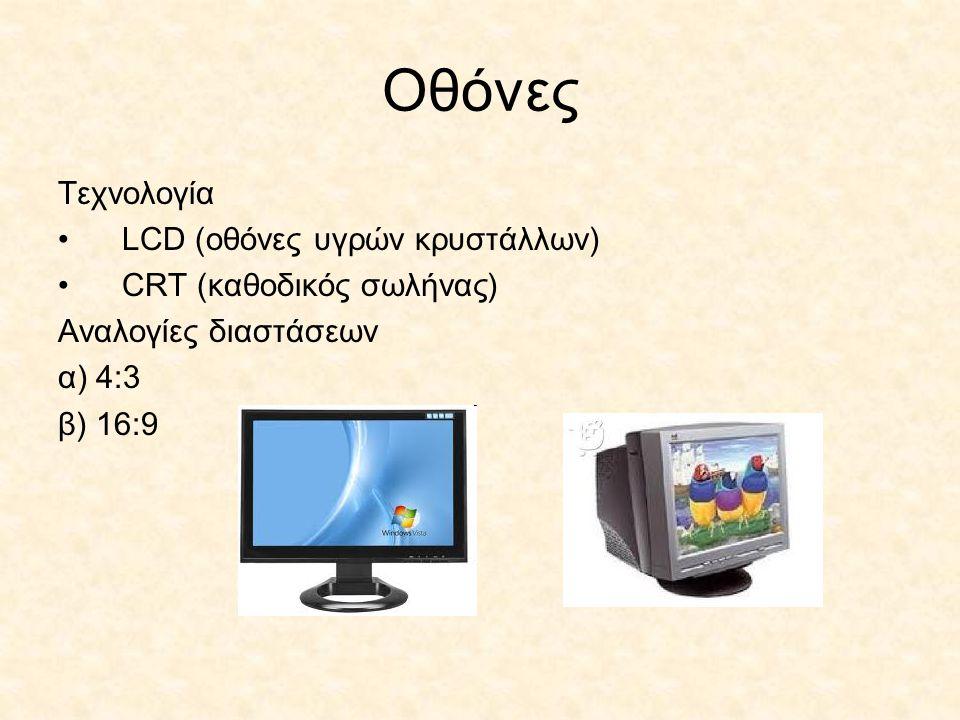 Οθόνες Τεχνολογία LCD (οθόνες υγρών κρυστάλλων) CRT (καθοδικός σωλήνας) Αναλογίες διαστάσεων α) 4:3 β) 16:9