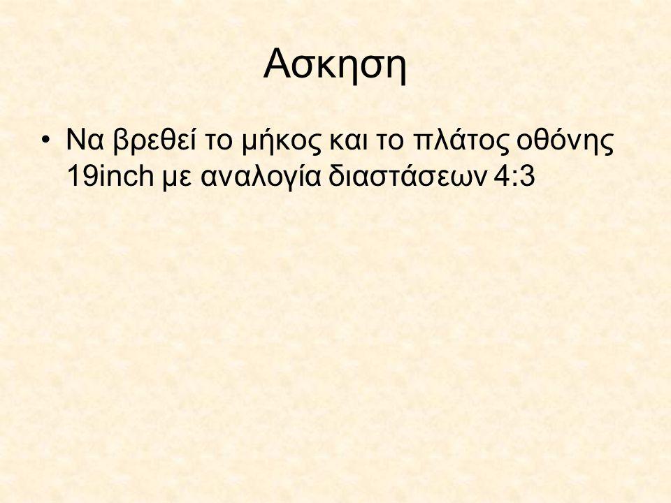 Aσκηση Να βρεθεί το μήκος και το πλάτος οθόνης 19inch με αναλογία διαστάσεων 4:3