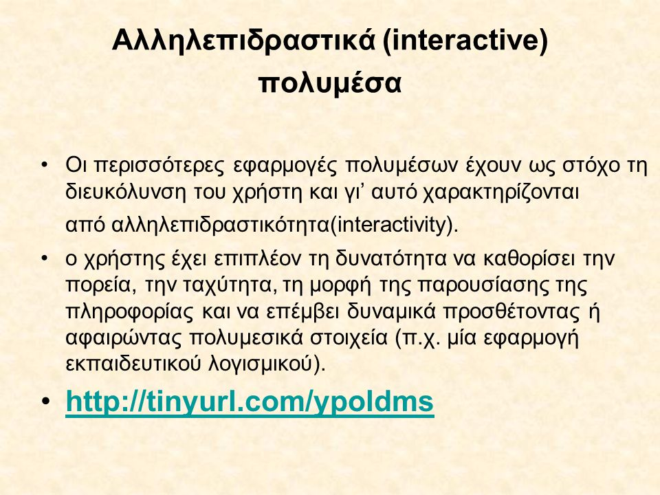 Αλληλεπιδραστικά (interactive) πολυμέσα Οι περισσότερες εφαρμογές πολυμέσων έχουν ως στόχο τη διευκόλυνση του χρήστη και γι' αυτό χαρακτηρίζονται από αλληλεπιδραστικότητα(interactivity).