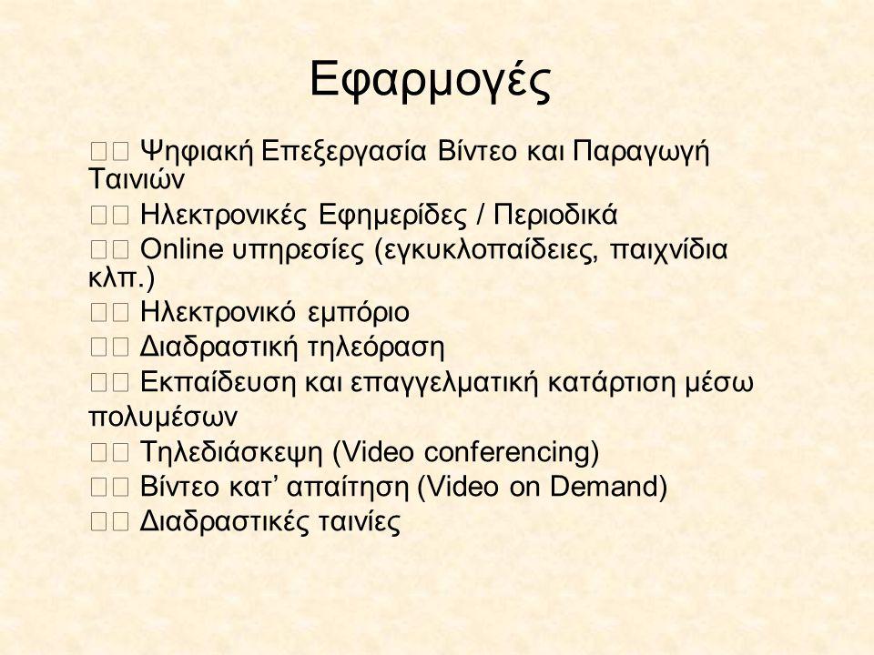 Εφαρμογές Ψηφιακή Επεξεργασία Βίντεο και Παραγωγή Ταινιών Ηλεκτρονικές Εφημερίδες / Περιοδικά Online υπηρεσίες (εγκυκλοπαίδειες, παιχνίδια κλπ.) Ηλεκτρονικό εμπόριο Διαδραστική τηλεόραση Εκπαίδευση και επαγγελματική κατάρτιση μέσω πολυμέσων Τηλεδιάσκεψη (Video conferencing) Βίντεο κατ' απαίτηση (Video on Demand) Διαδραστικές ταινίες