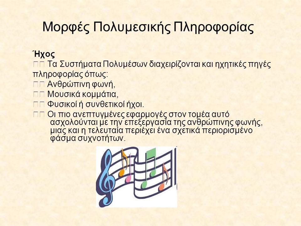 Μορφές Πολυμεσικής Πληροφορίας Ήχος Τα Συστήματα Πολυμέσων διαχειρίζονται και ηχητικές πηγές πληροφορίας όπως: Ανθρώπινη φωνή, Μουσικά κομμάτια, Φυσικοί ή συνθετικοί ήχοι.