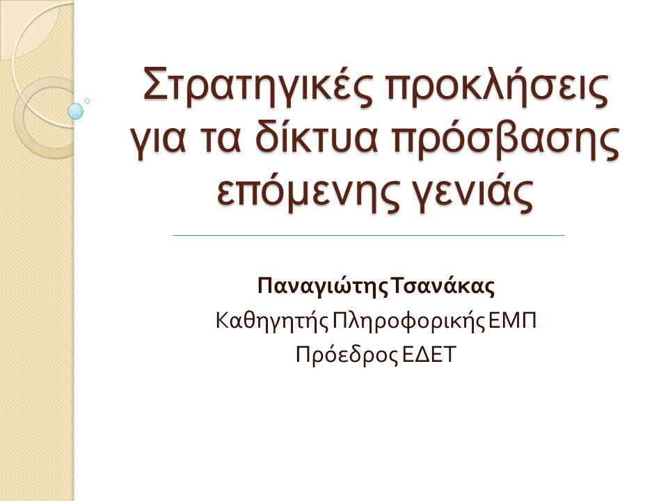 Σύνοψη Τεχνολογικές πρόοδοι Διεθνείς εξελίξεις Ανάγκες χρηστών Ελληνικές ιδιομορφίες Ενεργειακές προκλήσεις Κοινωνικές επιπτώσεις Στρατηγικό άλμα ;