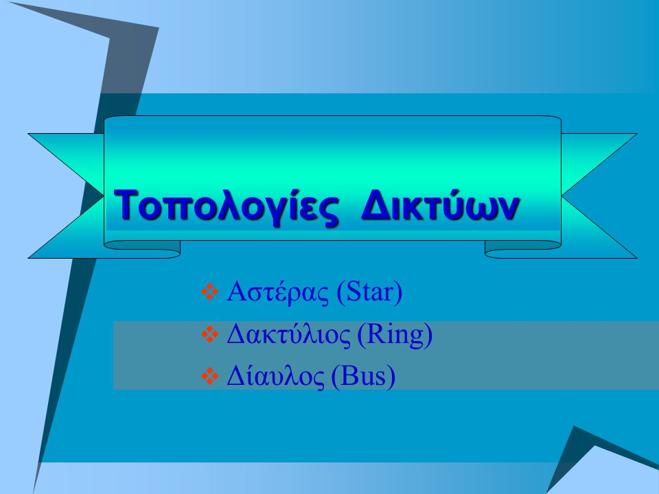 Τοπολογίες Δικτύων  Αστέρας (Star)  Δακτύλιος (Ring)  Δίαυλος (Bus)