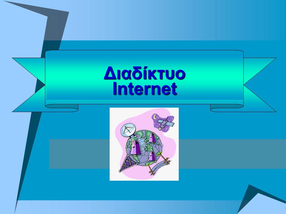 6 To Internet είναι ένα διαδίκτυο, δηλαδή ένα δίκτυο αποτελούμενο από δίκτυα υπολογιστών.