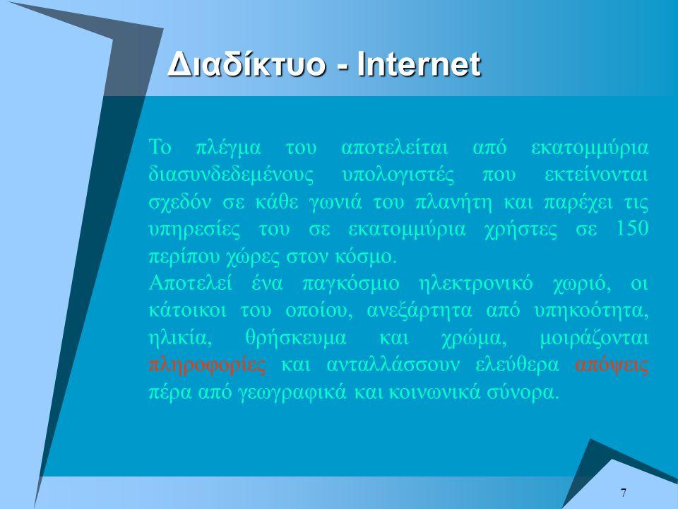 7 Το πλέγμα του αποτελείται από εκατομμύρια διασυνδεδεμένους υπολογιστές που εκτείνονται σχεδόν σε κάθε γωνιά του πλανήτη και παρέχει τις υπηρεσίες του σε εκατομμύρια χρήστες σε 150 περίπου χώρες στον κόσμο.