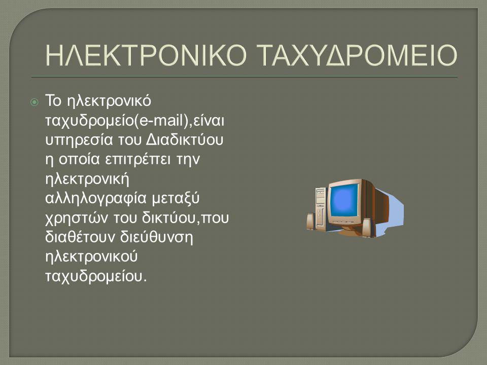 ΗΛΕΚΤΡΟΝΙΚΟ ΤΑΧΥΔΡΟΜΕΙΟ  Το ηλεκτρονικό ταχυδρομείο(e-mail),είναι υπηρεσία του Διαδικτύου η οποία επιτρέπει την ηλεκτρονική αλληλογραφία μεταξύ χρηστ