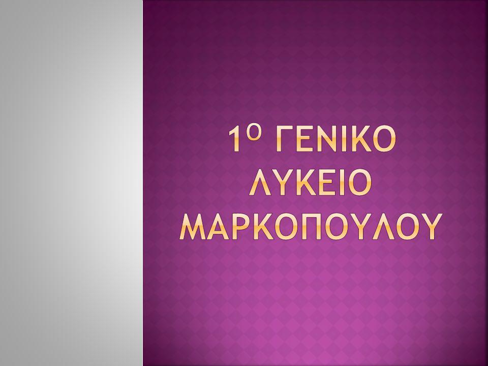 ΒΑΘΜΟΣ ΠΡΟΑΓΩΓΗΣ ΚΑΙ ΑΠΟΛΥΣΗΣ (ΒΠΑ)  Ο ΓΕΝΙΚΟΣ ΒΑΘΜΟΣ ΠΡΟΑΓΩΓΗΣ ΤΗΣ Α΄ΚΑΙ Β΄ΛΥΚΕΙΟΥ ΚΑΙ Ο ΓΕΝΙΚΟΣ ΒΑΘΜΟΣ ΑΠΟΛΥΣΗΣ ΤΗΣ Γ΄ΛΥΚΕΙΟΥ:  ΑΝ ΕΙΝΑΙ ΜΕΓΑΛΥΤΕΡΟΙ ΑΠΟ ΜΙΑ ΜΟΝΑΔΑ ΑΠΟ ΤΟ ΜΕΣΟ ΟΡΟ ΤΩΝ 4 ΜΑΘΗΜΑΤΩΝ ΤΗΣ ΟΜΑΔΑΣ ΠΡΟΣΑΝΑΤΟΛΙΣΜΟΥ ΠΟΥ ΕΞΕΤΑΖΟΝΤΑΙ ΠΑΝΕΛΛΑΔΙΚΑ, ΠΡΟΣΑΡΜΟΖΟΝΤΑΙ ΩΣΤΕ ΝΑ ΜΗΝ ΑΠΕΧΟΥΝ ΠΕΡΙΣΣΟΤΕΡΟ ΑΠΟ ΜΙΑ ΜΟΝΑΔΑ  ΑΝ ΕΙΝΑΙ ΜΕΓΑΛΥΤΕΡΟΙ, ΑΛΛΑ ΟΧΙ ΠΕΡΙΣΣΟΤΕΡΟ ΑΠΟ ΜΙΑ ΜΟΝΑΔΑ ΔΕΝ ΠΡΟΣΑΡΜΟΖΟΝΤΑΙ  ΑΝ ΕΙΝΑΙ ΜΙΚΡΟΤΕΡΟΙ, ΠΡΟΣΑΡΜΟΖΟΝΤΑΙ ΠΡΟΣ ΤΑ ΠΑΝΩ, ΟΧΙ ΠΕΡΙΣΣΟΤΕΡΟ ΑΠΟ ΜΙΑ ΜΟΝΑΔΑ ΚΑΙ ΧΩΡΙΣ ΝΑ ΞΕΠΕΡΑΣΟΥΝ ΤΟ ΜΕΣΟ ΟΡΟ ΤΩΝ 4 ΜΑΘΗΜΑΤΩΝ ΤΗΣ ΟΜΑΔΑΣ ΠΡΟΣΑΝΑΤΟΛΙΣΜΟΥ ΠΟΥ ΕΞΕΤΑΖΟΝΤΑΙ ΠΑΝΕΛΛΑΔΙΚΑ 1ο ΓΕΝΙΚΟ ΛΥΚΕΙΟ ΜΑΡΚΟΠΟΥΛΟΥ