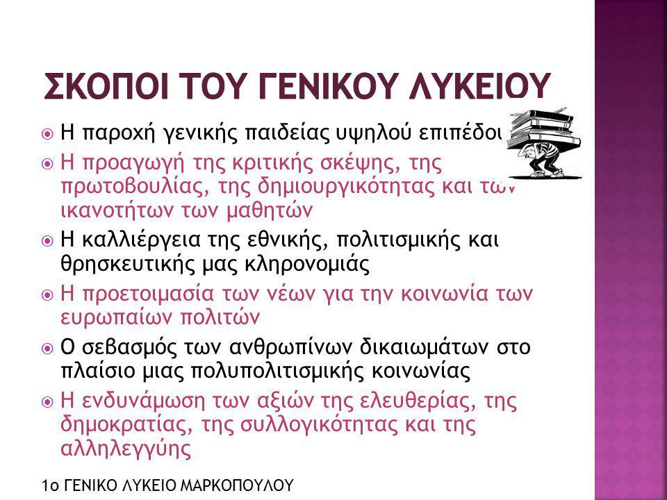 Η ισχύς του παρόντος νόμου άρχεται από τη δημοσίευση του στην εφημερίδα της κυβερνήσεως εκτός αν ορίζεται διαφορετικά στις επιμέρους διατάξεις του Αθήνα, 17 Σεπτεμβρίου 2013
