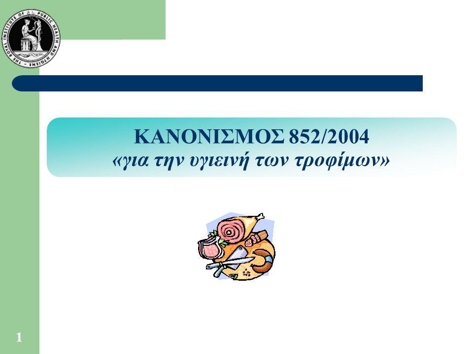 1 ΚΑΝΟΝΙΣΜΟΣ 852/2004 «για την υγιεινή των τροφίμων»