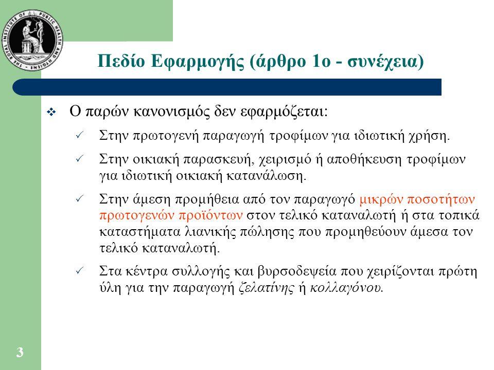3 Πεδίο Εφαρμογής (άρθρο 1ο - συνέχεια)  Ο παρών κανονισμός δεν εφαρμόζεται:  Στην πρωτογενή παραγωγή τροφίμων για ιδιωτική χρήση.