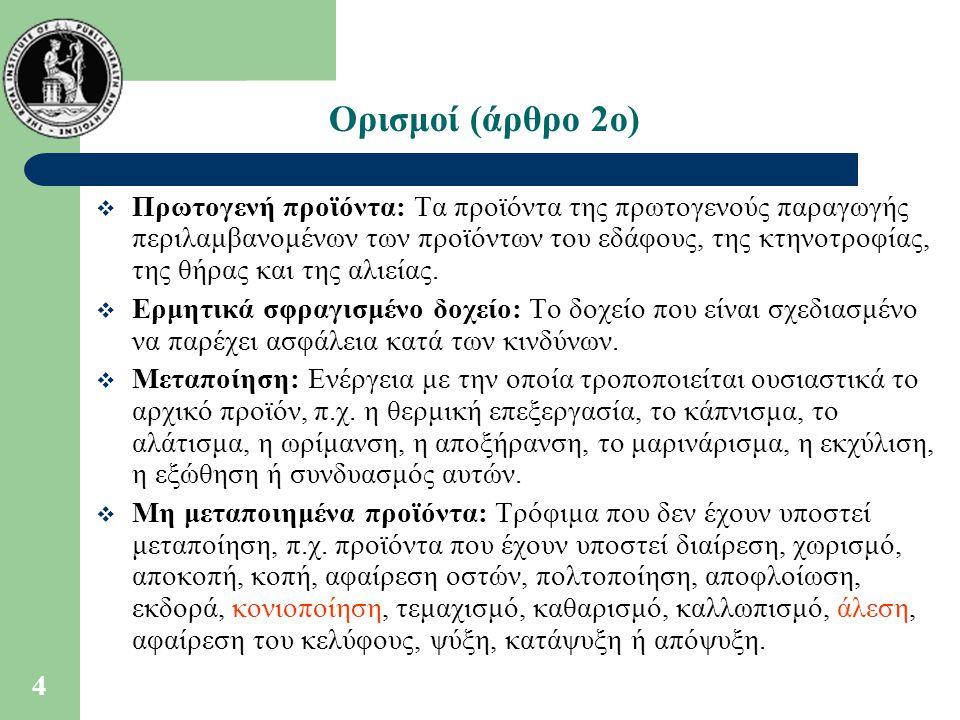 4 Ορισμοί (άρθρο 2ο)  Πρωτογενή προϊόντα: Τα προϊόντα της πρωτογενούς παραγωγής περιλαμβανομένων των προϊόντων του εδάφους, της κτηνοτροφίας, της θήρας και της αλιείας.