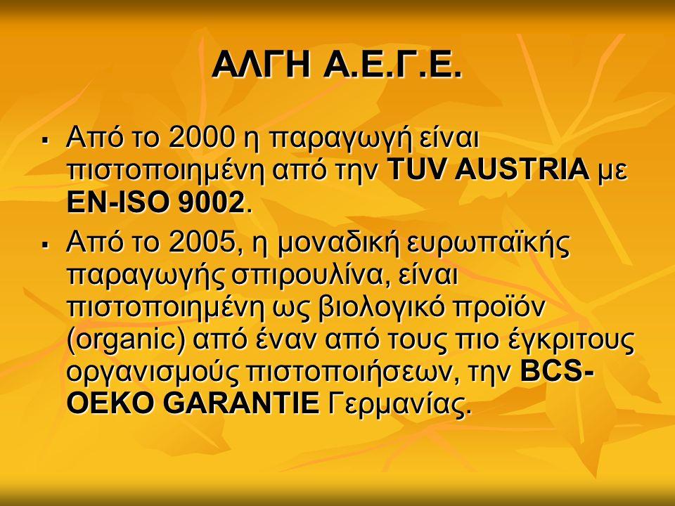 ΑΛΓΗ Α.Ε.Γ.Ε.  Από το 2000 η παραγωγή είναι πιστοποιημένη από την TUV AUSTRIA με ΕΝ-ISO 9002.  Από τo 2005, η μοναδική ευρωπαϊκής παραγωγής σπιρουλί