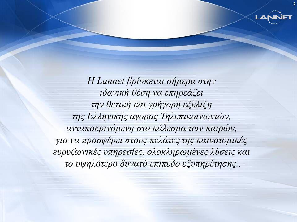 Τα επόμενα βήματα της Lannet στην Ευρυζωνικότητα Αγρίνιο- Ευρυζωνικότητα 3 Ιουνίου 2006