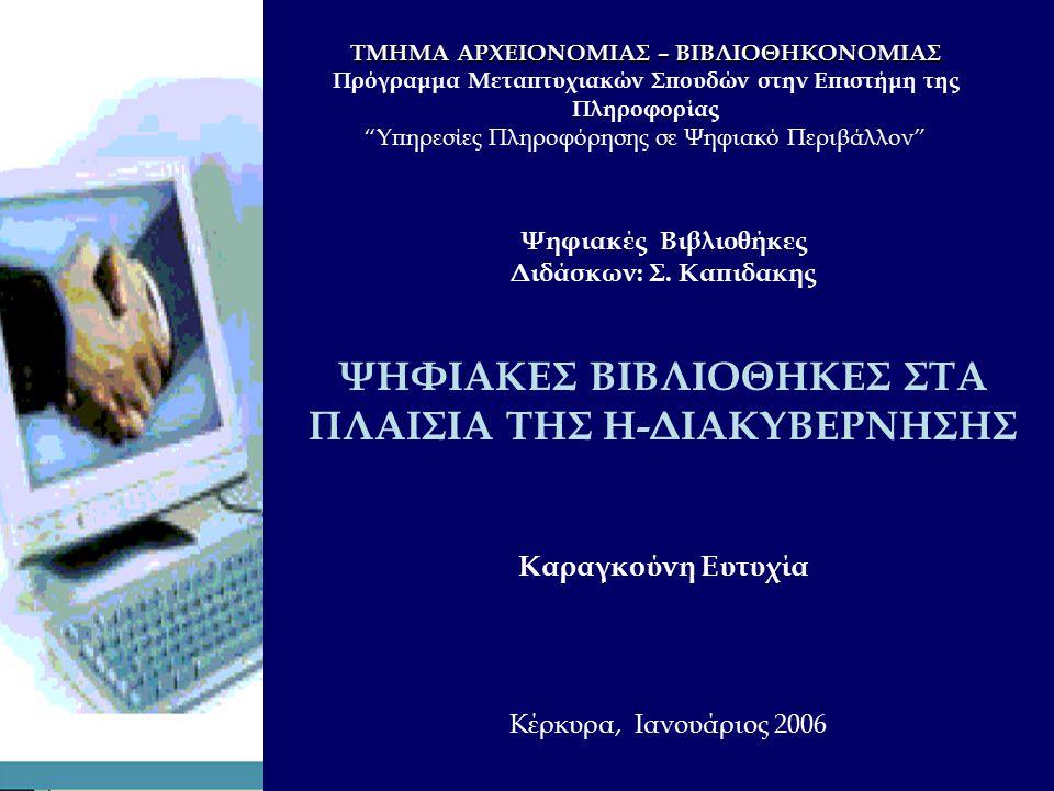 ΤΜΗΜΑ ΑΡΧΕΙΟΝΟΜΙΑΣ – ΒΙΒΛΙΟΘΗΚΟΝΟΜΙΑΣ ΤΜΗΜΑ ΑΡΧΕΙΟΝΟΜΙΑΣ – ΒΙΒΛΙΟΘΗΚΟΝΟΜΙΑΣ Πρόγραμμα Μεταπτυχιακών Σπουδών στην Επιστήμη της Πληροφορίας Υπηρεσίες Πληροφόρησης σε Ψηφιακό Περιβάλλον Ψηφιακές Βιβλιοθήκες Διδάσκων: Σ.