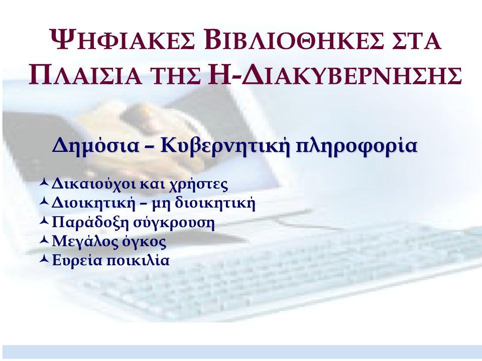 Θ ΕΜΑΤΙΚΕΣ Κ ΥΒΕΡΝΗΤΙΚΕΣ Ψ ΗΦΙΑΚΕΣ Β ΙΒΛΙΟΘΗΚΕΣ PLOTEUS, EUDAMED, CARE DOCS (Communication and Management of Official Documents) EUR-Lex DSIS (Distributed Statistical Information Services) EUROSTAT