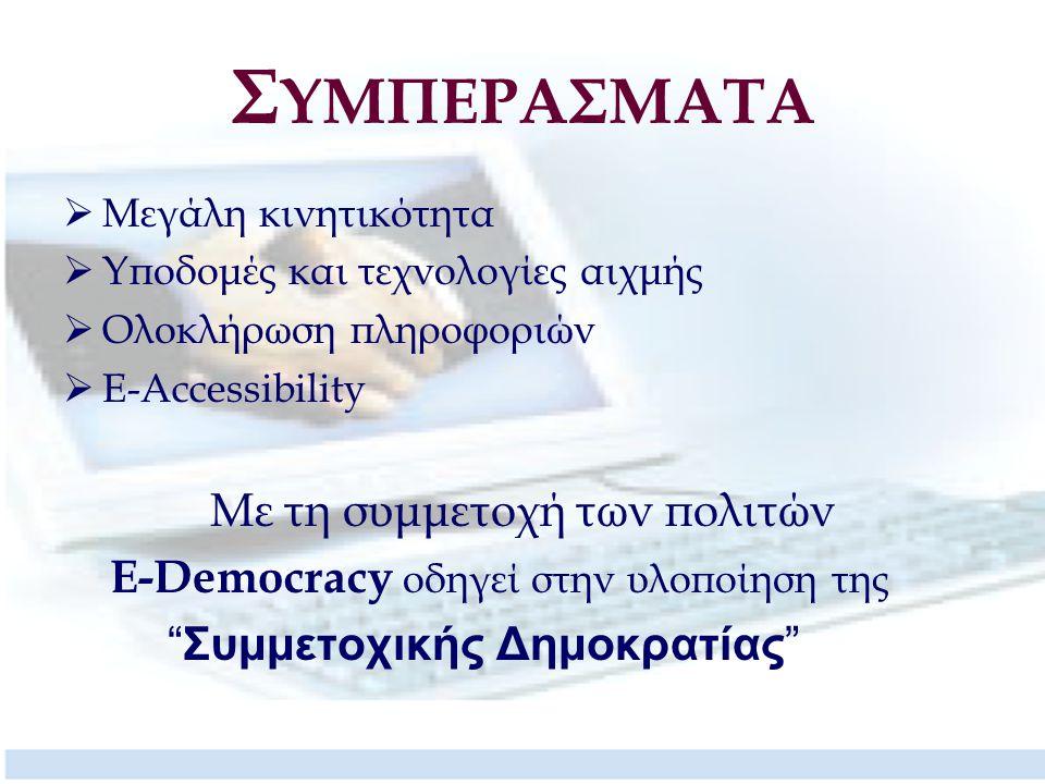 Σ ΥΜΠΕΡΑΣΜΑΤΑ  Μεγάλη κινητικότητα  Υποδομές και τεχνολογίες αιχμής  Ολοκλήρωση πληροφοριών  E-Accessibility Με τη συμμετοχή των πολιτών E-Democracy οδηγεί στην υλοποίηση της Συμμετοχικής Δημοκρατίας