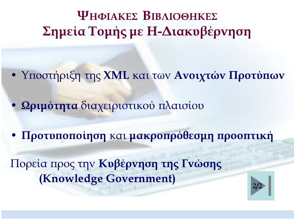 S TATISTICAL D ATA AND M ETADATA E XCHANGE I NITIATIVE Γενικές και κατηγορίες στοιχείων Administrative items Contact Data dissemination Institutional framework Reference documents Symbols Data collection, manipulation/accounting conventions etc Data source Reporting units Valuation principles Data collection Frame Sampling Survey design, Survey development Data processing Manipulation Presentation of data Concepts and Coverage Definition Coverage Statistical Units Standards Statistical standard Classification Quality and performance metadata Relevance Accuracy Timeliness and punctuality Accessibility and clarity Comparability Coherence Completeness