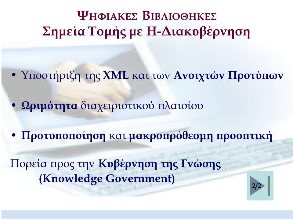 Ψ ΗΦΙΑΚΕΣ Β ΙΒΛΙΟΘΗΚΕΣ Σημεία Τομής με Η-Διακυβέρνηση Υποστήριξη της XML και των Ανοιχτών Προτύπων Ωριμότητα διαχειριστικού πλαισίου Προτυποποίηση και μακροπρόθεσμη προοπτική Πορεία προς την Κυβέρνηση της Γνώσης (Knowledge Government) 2/2