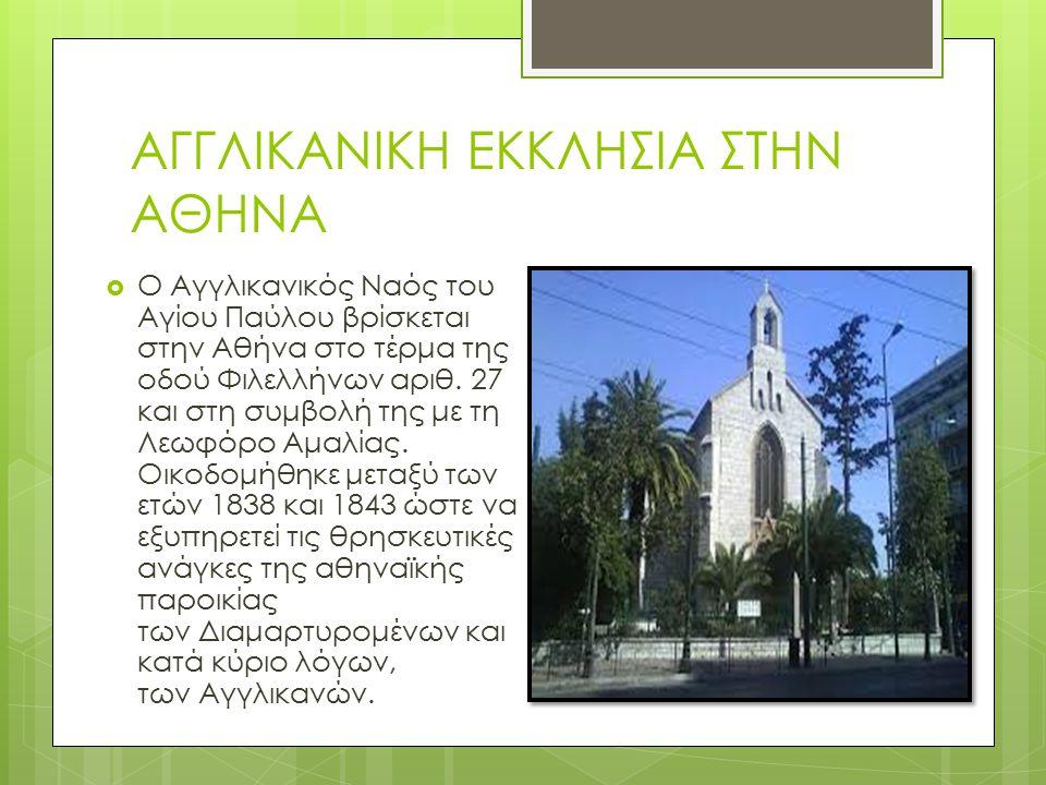 ΑΓΓΛΙΚΑΝΙΚΗ ΕΚΚΛΗΣΙΑ ΣΤΗΝ ΑΘΗΝΑ  Ο Αγγλικανικός Ναός του Αγίου Παύλου βρίσκεται στην Αθήνα στο τέρμα της οδού Φιλελλήνων αριθ.
