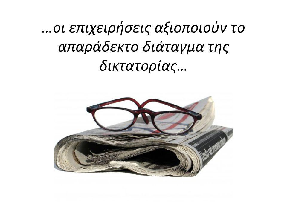 …οι επιχειρήσεις αξιοποιούν το απαράδεκτο διάταγμα της δικτατορίας…