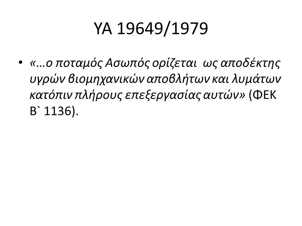 ΥΑ 19649/1979 «…ο ποταμός Ασωπός ορίζεται ως αποδέκτης υγρών βιομηχανικών αποβλήτων και λυμάτων κατόπιν πλήρους επεξεργασίας αυτών» (ΦΕΚ Β` 1136).