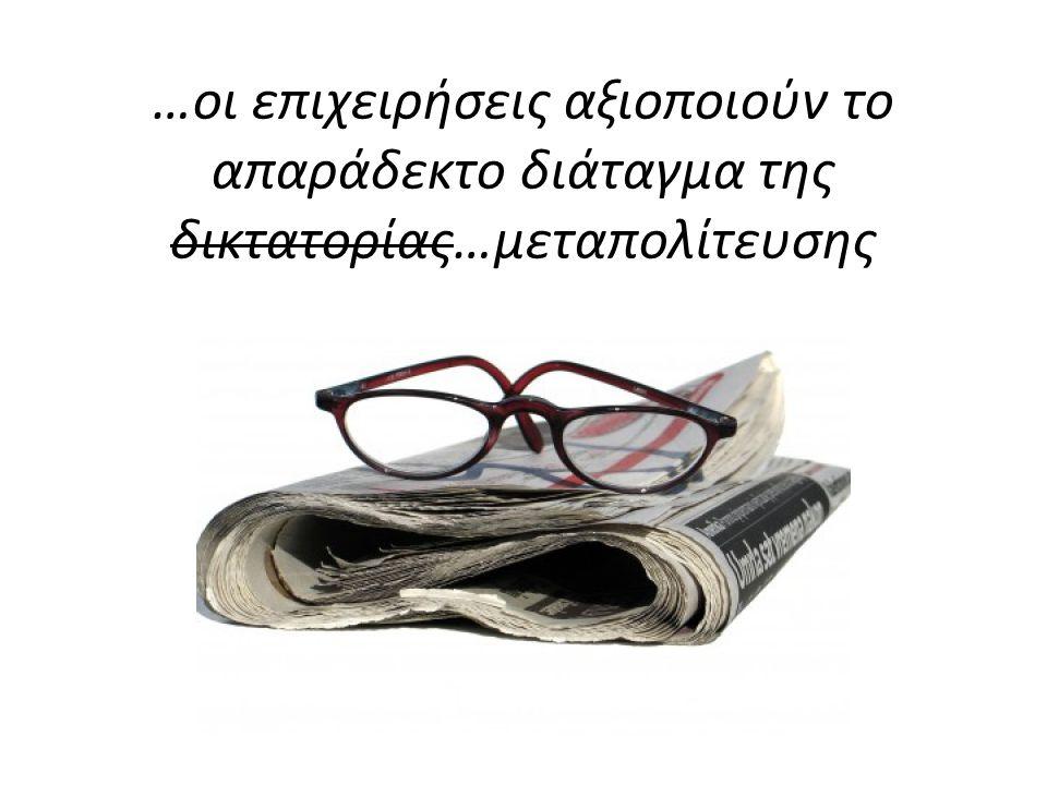 …οι επιχειρήσεις αξιοποιούν το απαράδεκτο διάταγμα της δικτατορίας…μεταπολίτευσης