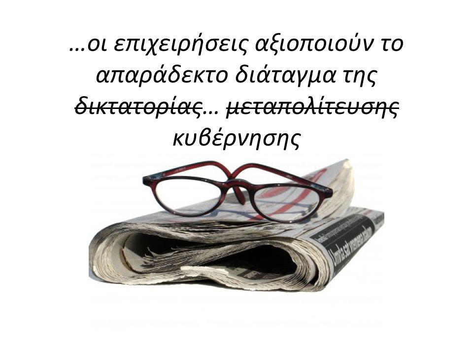…οι επιχειρήσεις αξιοποιούν το απαράδεκτο διάταγμα της δικτατορίας… μεταπολίτευσης κυβέρνησης