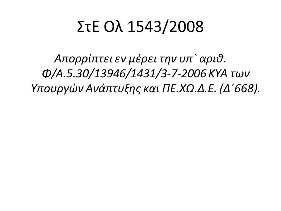 ΣτΕ Ολ 1543/2008 Απορρίπτει εν μέρει την υπ` αριθ.