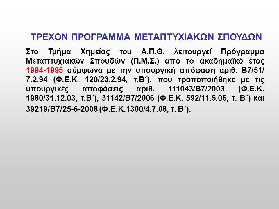 ΤΙΤΛΟΙ ΜΕΤΑΠΤΥΧΙΑΚΩΝ ΣΠΟΥΔΩΝ Α) Μεταπτυχιακό Διπλωμα Ειδίκευσης στη Χημεία (Μ.Δ.Ε.) Ελάχιστη διάρκεια 3 εξάμηνα 6 μαθήματα +διπλωματική εργασία Β) Διδακτορικό Δίπλωμα στη Χημεία Πριν την ψήφιση του 3685/2008 4 μαθήματα + διδακτορική διατριβή, ελάχιστος χρόνος τέσσερα ημερολογιακά έτη Μετά την ψήφιση του 3685/2008 γίνονται δεκτοί μόνον κάτοχοι Μ.Δ.Ε.