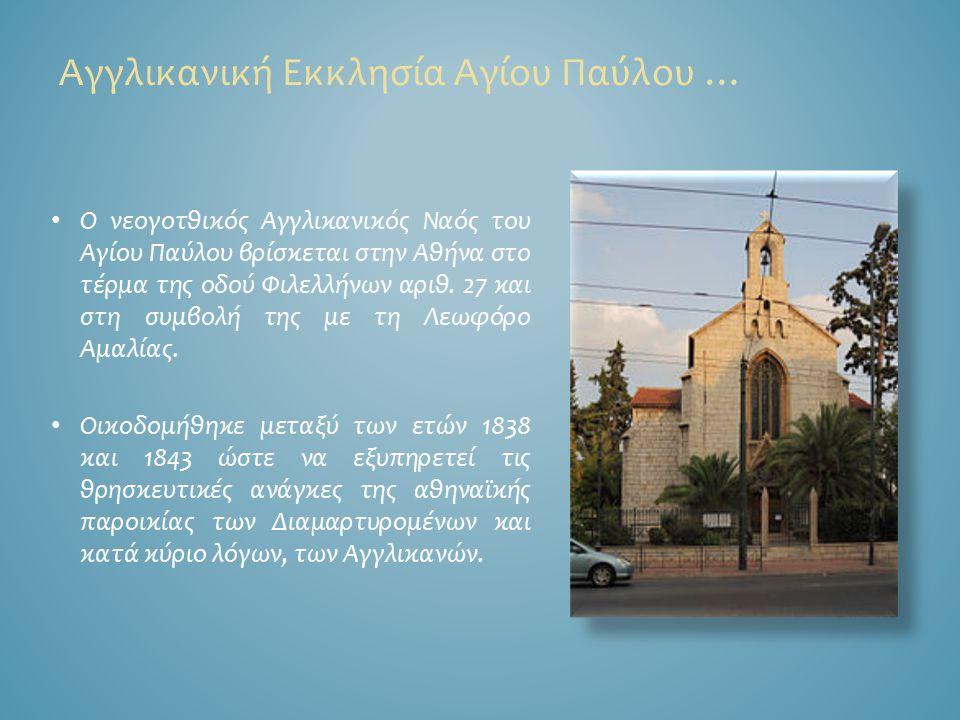 Ο νεογοτθικός Αγγλικανικός Ναός του Αγίου Παύλου βρίσκεται στην Αθήνα στο τέρμα της οδού Φιλελλήνων αριθ. 27 και στη συμβολή της με τη Λεωφόρο Αμαλίας