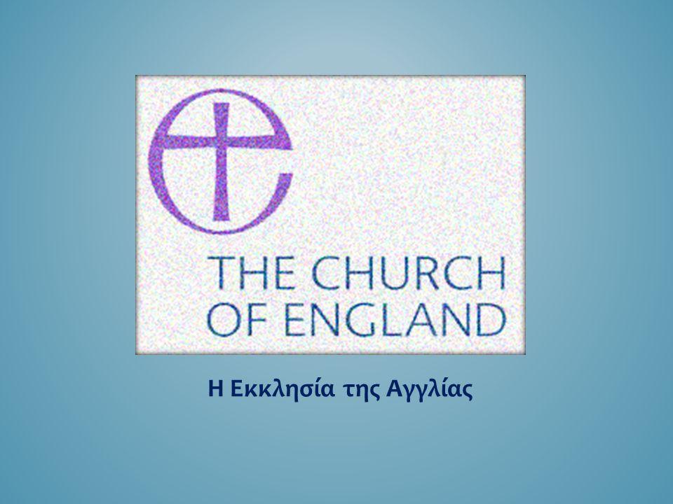 Η Εκκλησία της Αγγλίας