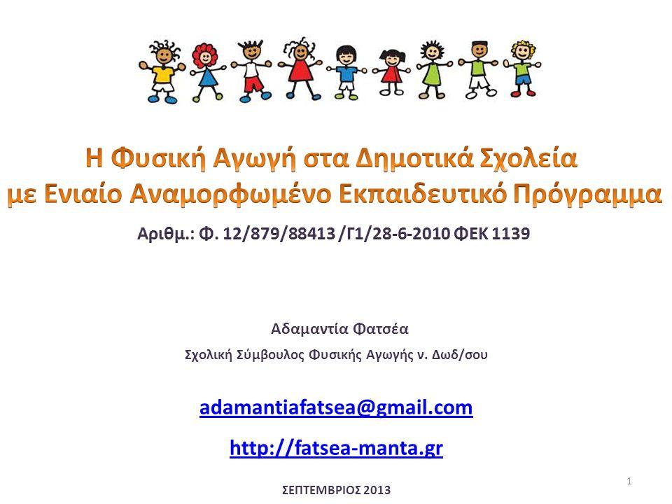 Αδαμαντία Φατσέα Σχολική Σύμβουλος Φυσικής Αγωγής ν. Δωδ/σου adamantiafatsea@gmail.com http://fatsea-manta.gr ΣΕΠΤΕΜΒΡΙΟΣ 2013 1