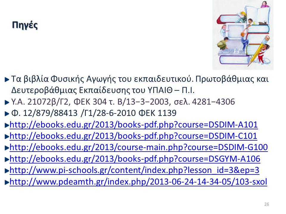26 Τα βιβλία Φυσικής Αγωγής του εκπαιδευτικού. Πρωτοβάθμιας και Δευτεροβάθμιας Εκπαίδευσης του ΥΠΑΙΘ – Π.Ι. Υ.Α. 21072β/Γ2, ΦΕΚ 304 τ. Β/13−3−2003, σε