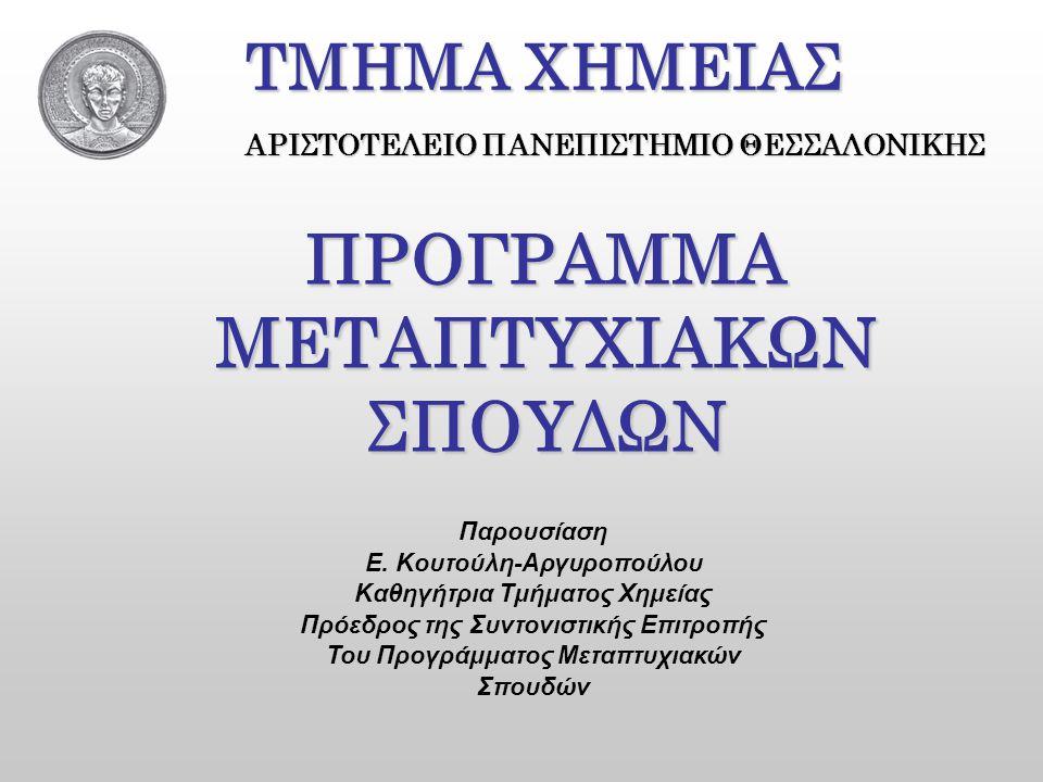 ΤΜΗΜΑ ΧΗΜΕΙΑΣ ΑΡΙΣΤΟΤΕΛΕΙΟ ΠΑΝΕΠΙΣΤΗΜΙΟ ΘΕΣΣΑΛΟΝΙΚΗΣ ΠΡΟΓΡΑΜΜΑ ΜΕΤΑΠΤΥΧΙΑΚΩΝ ΣΠΟΥΔΩΝ Παρουσίαση Ε. Κουτούλη-Αργυροπούλου Καθηγήτρια Τμήματος Χημείας Π