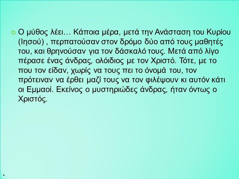 Ε ΙΚΌΝΑ 3 Η ΑΡΠΑΓΉ ΤΗΣ Ε ΥΡΏΠΗΣ
