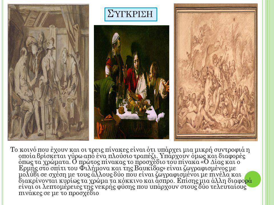 Σ ΎΓΚΡΙΣΗ Το κοινό που έχουν και οι τρεις πίνακες είναι ότι υπάρχει μια μικρή συντροφιά η οποία βρίσκεται γύρω από ένα πλούσιο τραπέζι.