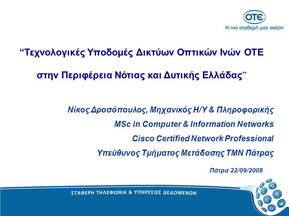 Νίκος Δροσόπουλος, Μηχανικός Η/Υ & Πληροφορικής MSc in Computer & Information Networks Cisco Certified Network Professional Υπεύθυνος Τμήματος Μετάδοσ