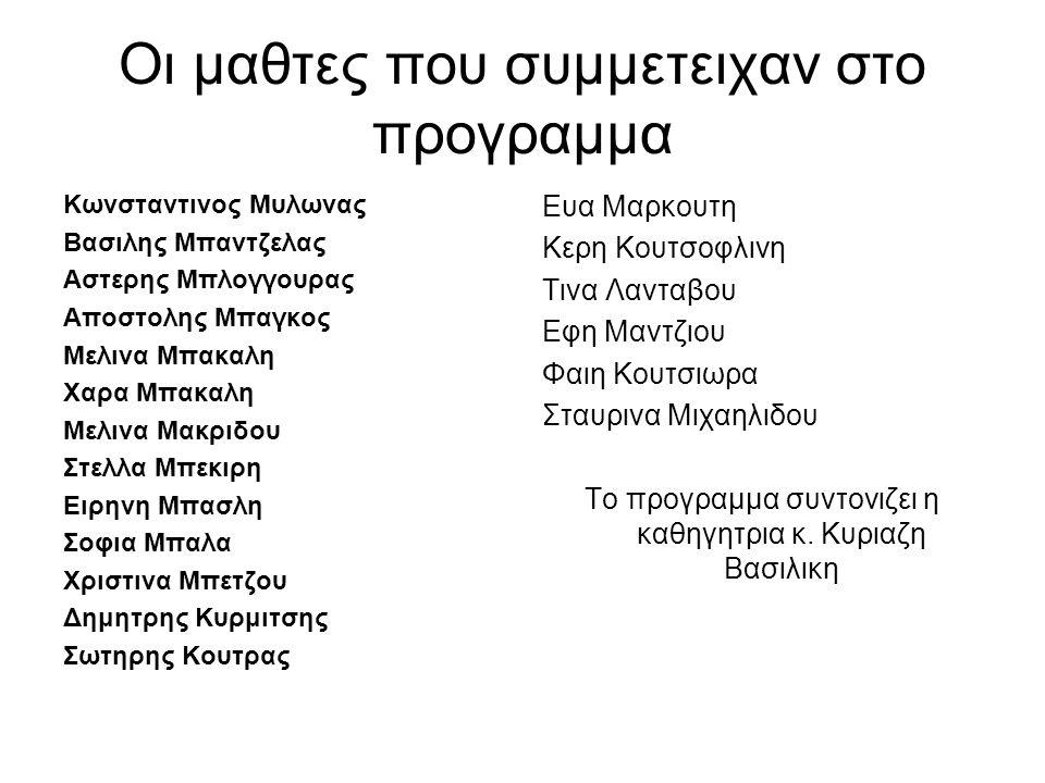 Οι μαθτες που συμμετειχαν στο προγραμμα Κωνσταντινος Μυλωνας Βασιλης Μπαντζελας Αστερης Μπλογγουρας Αποστολης Μπαγκος Μελινα Μπακαλη Χαρα Μπακαλη Μελι