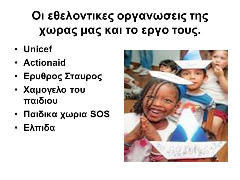 Οι εθελοντικες οργανωσεις της χωρας μας και το εργο τους. Unicef Actionaid Ερυθρος Σταυρος Χαμογελο του παιδιου Παιδικα χωρια SOS Ελπιδα