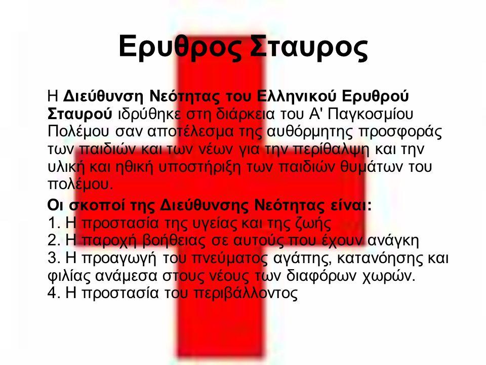 Ερυθρος Σταυρος Η Διεύθυνση Νεότητας του Ελληνικού Ερυθρού Σταυρού ιδρύθηκε στη διάρκεια του Α' Παγκοσμίου Πολέμου σαν αποτέλεσμα της αυθόρμητης προσφ