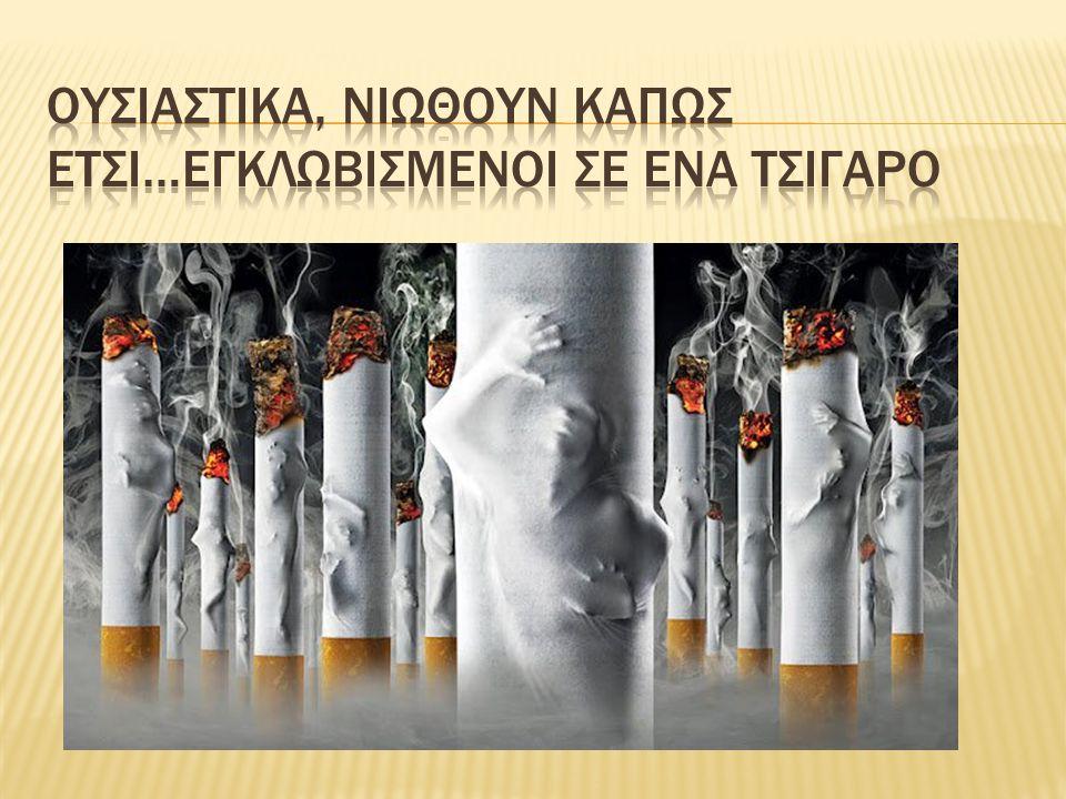 -Γιατί καπνίζεις; -Γιατί θέλω να καταστραφώ.
