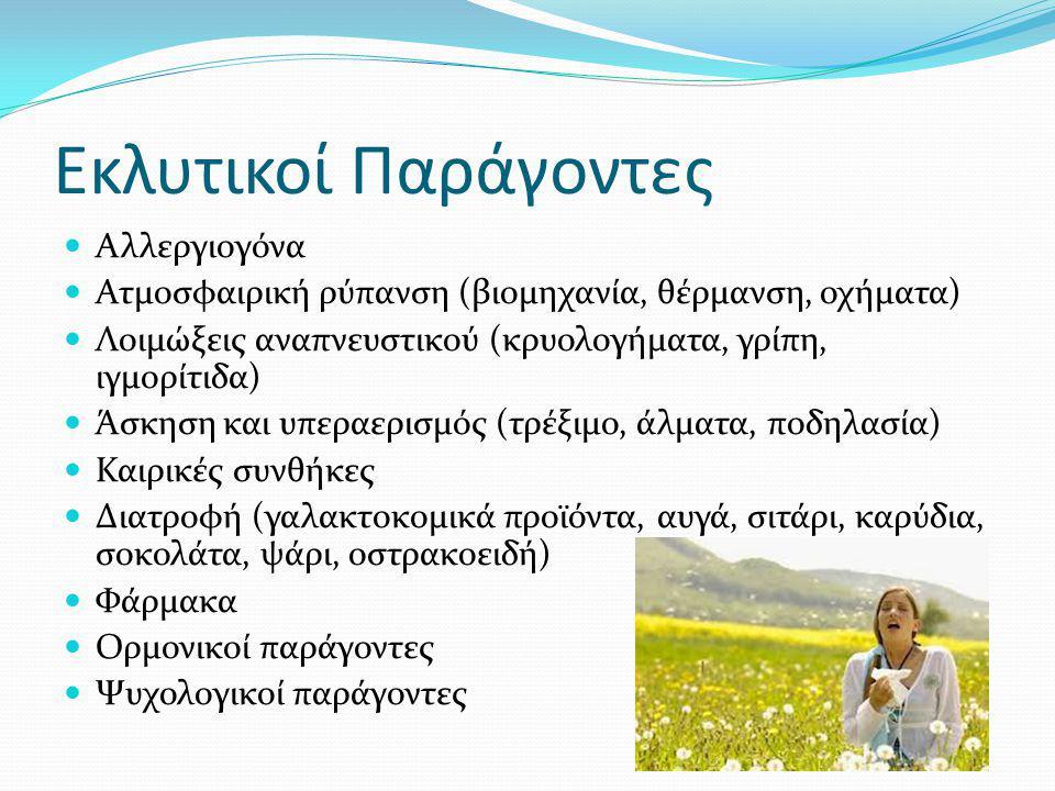 Εκλυτικοί Παράγοντες Αλλεργιογόνα Ατμοσφαιρική ρύπανση (βιομηχανία, θέρμανση, οχήματα) Λοιμώξεις αναπνευστικού (κρυολογήματα, γρίπη, ιγμορίτιδα) Άσκηση και υπεραερισμός (τρέξιμο, άλματα, ποδηλασία) Καιρικές συνθήκες Διατροφή (γαλακτοκομικά προϊόντα, αυγά, σιτάρι, καρύδια, σοκολάτα, ψάρι, οστρακοειδή) Φάρμακα Ορμονικοί παράγοντες Ψυχολογικοί παράγοντες