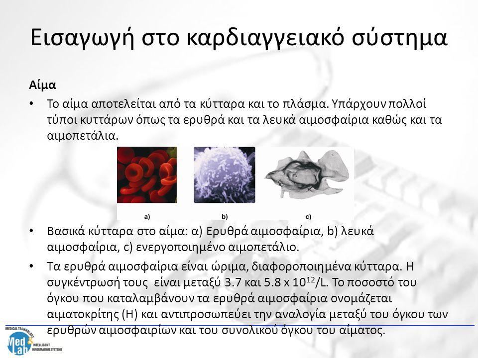 Αίμα Το αίμα αποτελείται από τα κύτταρα και το πλάσμα. Υπάρχουν πολλοί τύποι κυττάρων όπως τα ερυθρά και τα λευκά αιμοσφαίρια καθώς και τα αιμοπετάλια