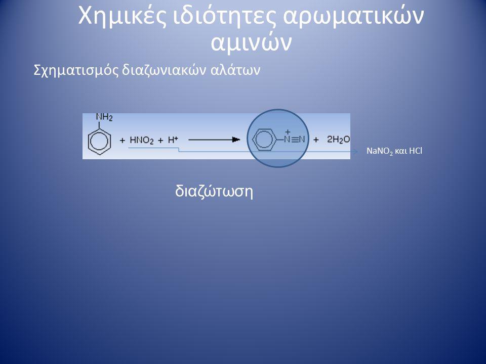 Αντιδράσεις διαζωνιακών αλάτων αζω-ενώσεις Χημικές ιδιότητες αρωματικών αμινών