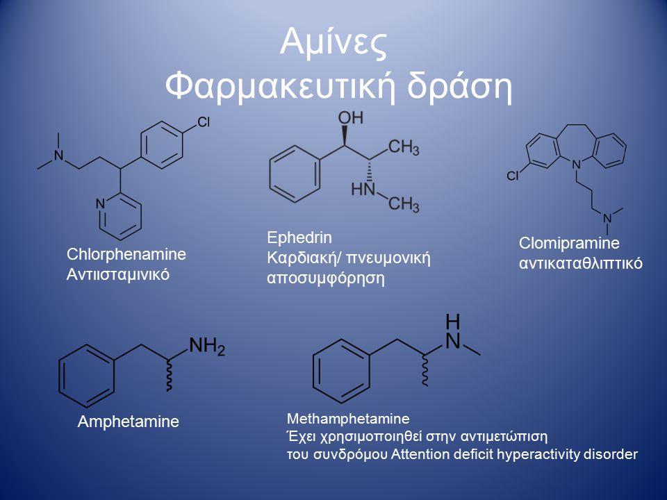 -Ν=Ν- Αζω- ενώσεις Χρωμοφόρα ομάδα Για να γίνει μια έγχρωμη ένωση χρωστική, θα πρέπει να υπάρχουν στο μόριο ρίζες: -ΟΗ -ΝΗ 2 -ΝΗR -NR 2 που θα αντιδράσουν με τις ίνες των υφασμάτων.